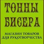 Тонны Бисера - Ярмарка Мастеров - ручная работа, handmade