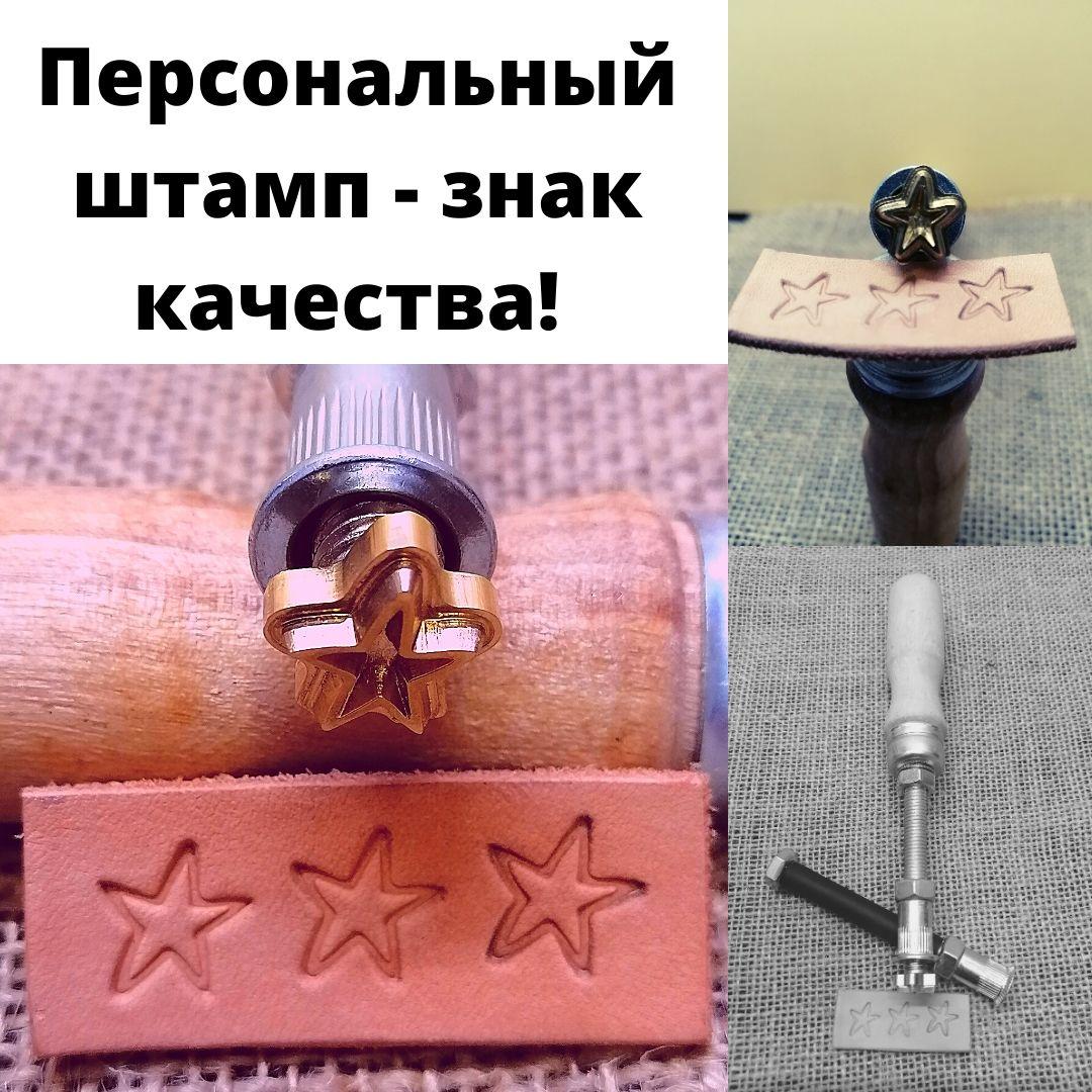 """Штамп для тиснения кожи """" Звездочка"""", Штампы, Новосибирск,  Фото №1"""