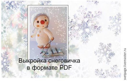 Куклы и игрушки ручной работы. Ярмарка Мастеров - ручная работа. Купить Выкройка снеговичка, возможно полное сопровождение. Handmade. Белый