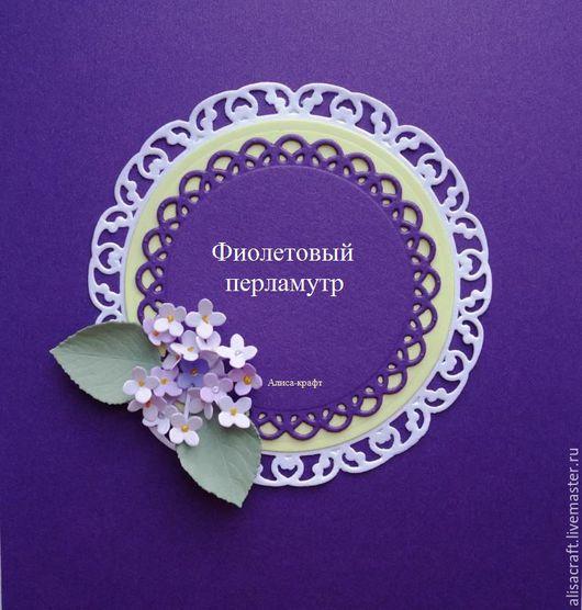 `Фиолетовый перламутр` - бумага/кардсток. Плотность - 300 г. Цена за формат 15х24 см = 16 руб. На фото - пример качества вырубки фигурным ножом (малый круг) и цветовых сочетаний.