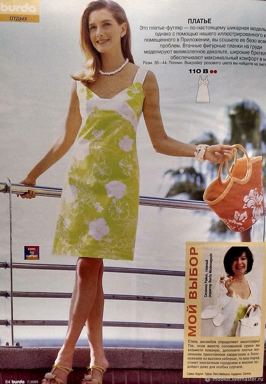 e76e8d02705 Burda Moden № 7 2005 – купить в интернет-магазине на Ярмарке ...