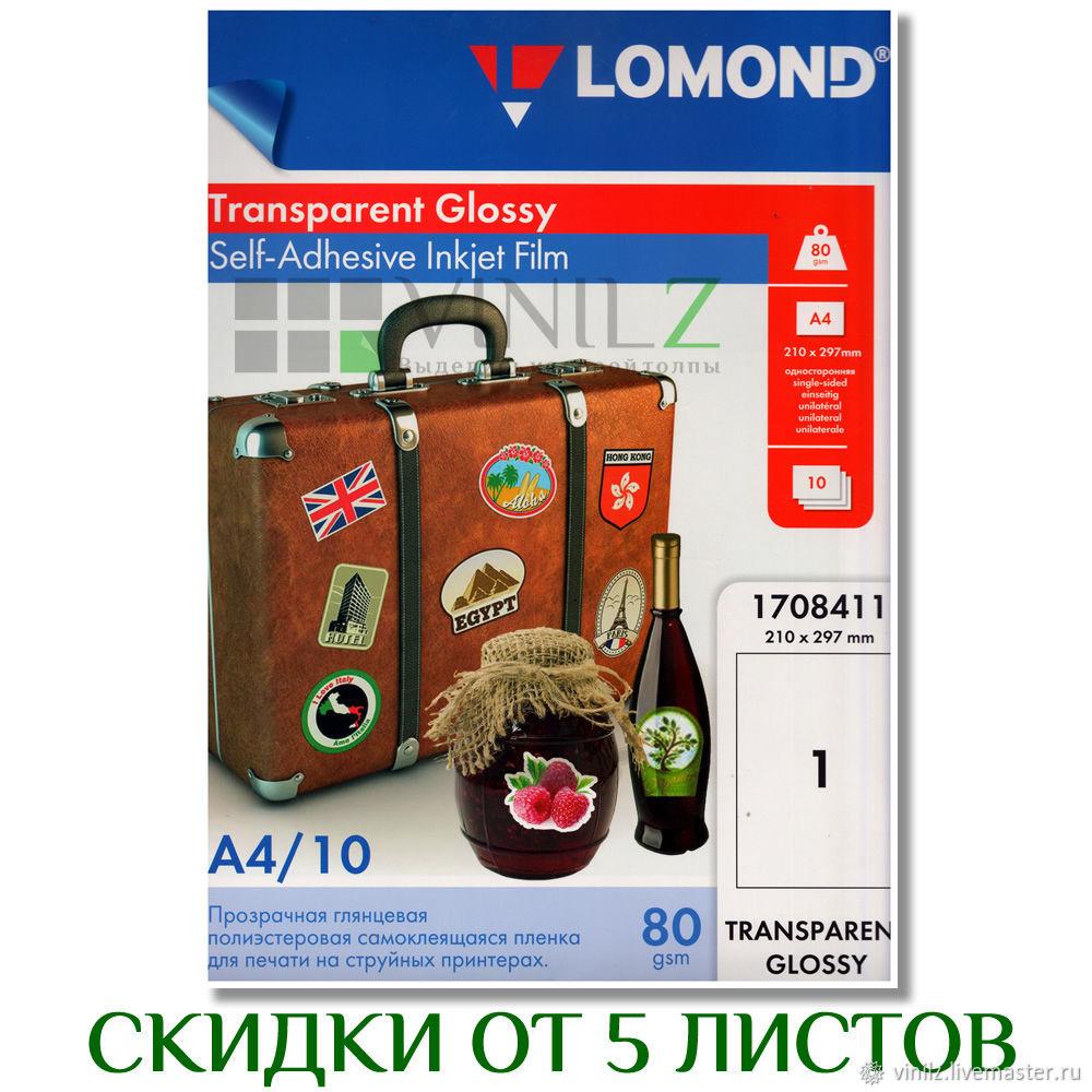 Самоклеющаяся прозрачная пленка Lomond 1708411 формата А4 предназначена для печати на струйных принтерах и МФУ. Пленка имеет подложку, легко клеится и крепко держится.