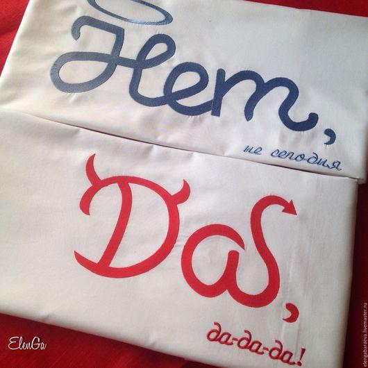 Текстиль, ковры ручной работы. Ярмарка Мастеров - ручная работа. Купить Постельное белье с вышивкой - ДА - НЕТ -про ЛЮБОВЬ.Наволочки (2 шт.). Handmade.