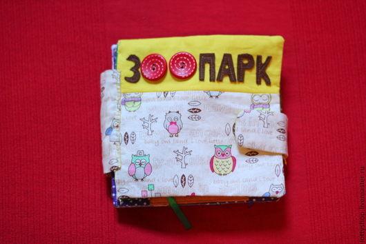 """Развивающие игрушки ручной работы. Ярмарка Мастеров - ручная работа. Купить Развивающая книжка """"Зоопарк"""". Handmade. Развивающая игрушка, книга"""