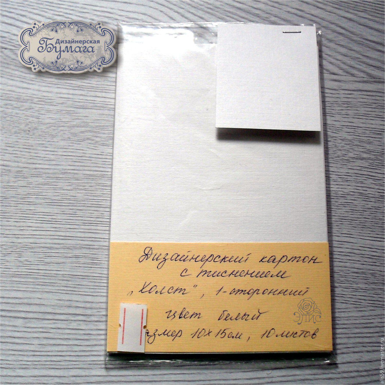 Анимационную, картон для открыток а6