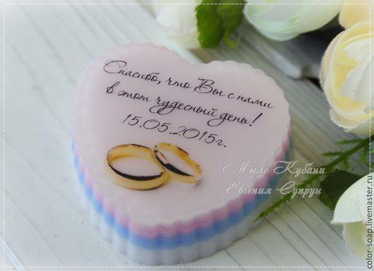 Купить мыло ручной работы в подарок гостям на свадьбе. Мыло на свадьбу Краснодар. Мыло в подарок гостям на свадьбе Краснодар Бонбоньерки на свадьбу