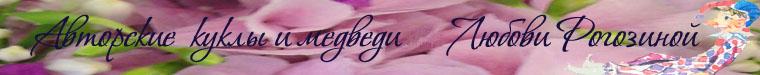 """Рогозина Любовь """"Балаганчик"""""""