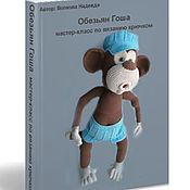 Материалы для творчества handmade. Livemaster - original item Monkey Gosh. Master class in crochet.. Handmade.