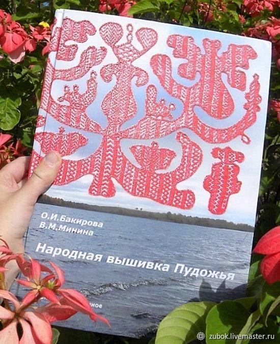 """Книги: """"Народная вышивка Пудожья"""" Бакирова О.И./Минина В.М, Инструменты для вышивки, Москва,  Фото №1"""