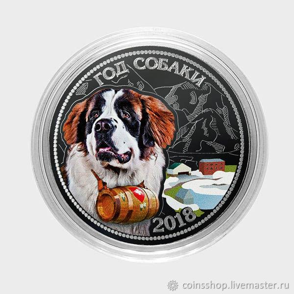 Купить монету собака 2018 орлы на царских монетах