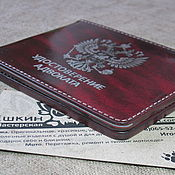 Cover handmade. Livemaster - original item Cover for the identity of the lawyer. Silver. Handmade.
