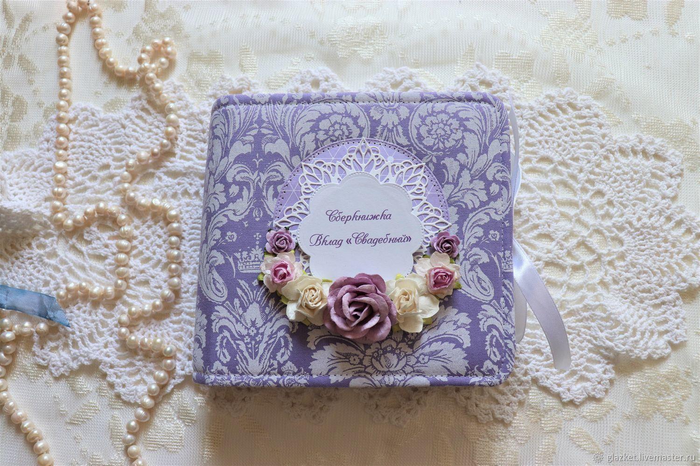 Сиреневая сберкнижка, подарок на свадьбу, Подарки, Севастополь,  Фото №1