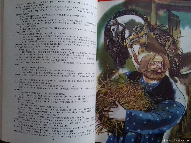 Расказы о мифах, Мифы древней греции 24 фотография