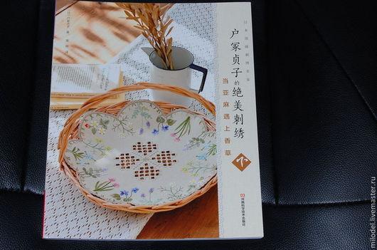 Обучающие материалы ручной работы. Ярмарка Мастеров - ручная работа. Купить Книга по вышивке гладью Садако Тоцука. Handmade.