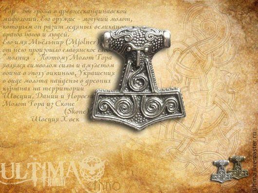 """Кулоны, подвески ручной работы. Ярмарка Мастеров - ручная работа. Купить Подвеска """"Молот Тора"""". Handmade. Молот Тора, викинги"""