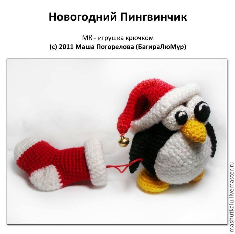 5 в 1 МК Пингвины - вязаная