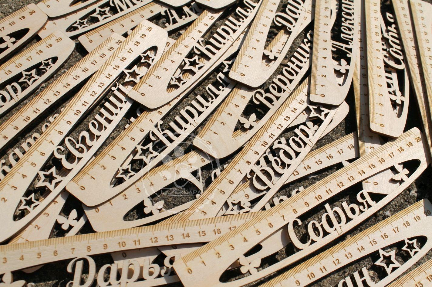 Линейки с именем деревянные с гравировкой подарок для школы выпускной, Линейки, Тверь,  Фото №1