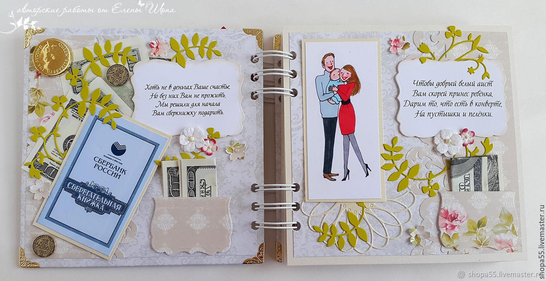 Пожеланием спокойной, свадебная открытка сберкнижка