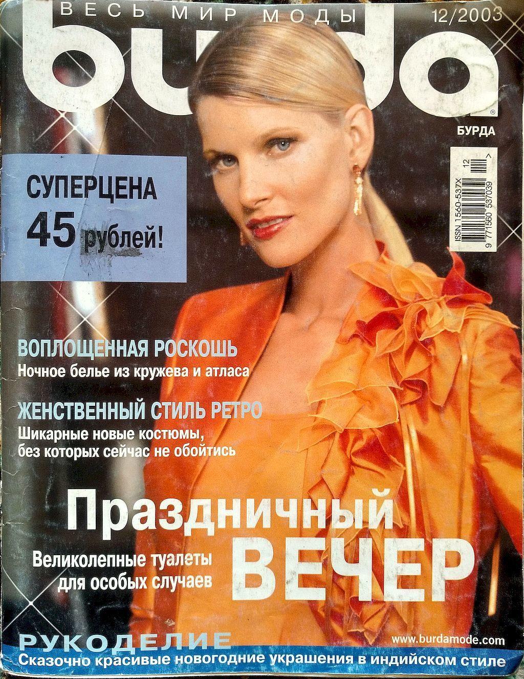 Журнал Burda Moden № 12/2003, Выкройки для шитья, Москва,  Фото №1