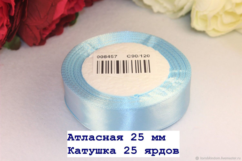 Лента атласная голубая 2,5 см, Ленты, Санкт-Петербург,  Фото №1