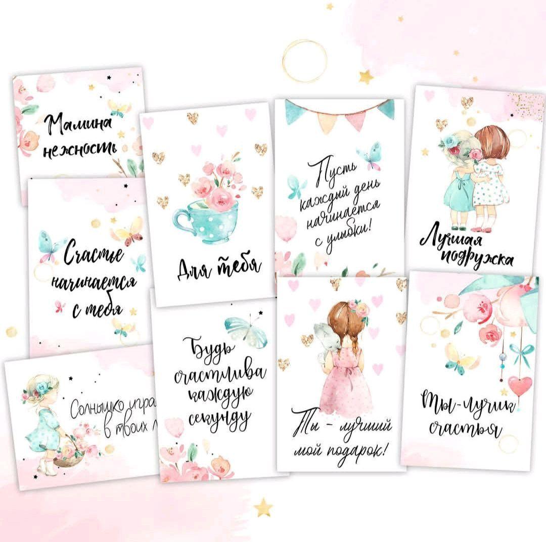 Набор открыток-стикеров для детской фотосессии (доченька), Аксессуары для фотосессии, Москва,  Фото №1