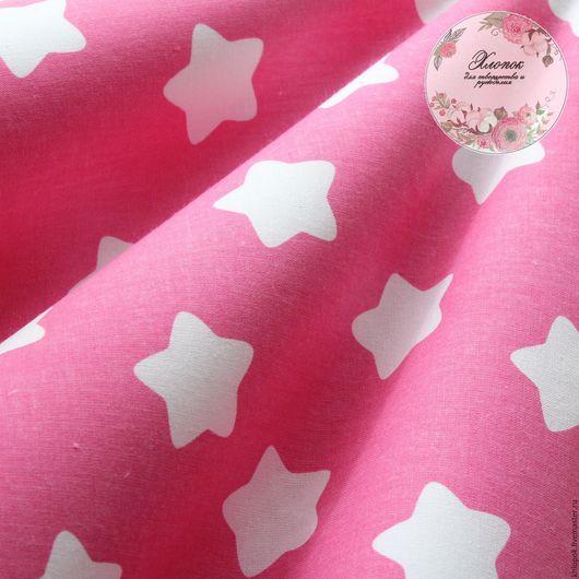 Шитье ручной работы. Ярмарка Мастеров - ручная работа. Купить Ткань хлопок Звезды на розовом фоне. Handmade. Хлопок