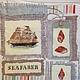 Корабль-парусник и морские ракушки Салфетка для декупажа Салфетка пр-во Польша Декупажная радость