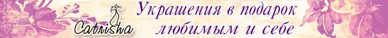 Украшения в подарок любимым и себе (catrisha)