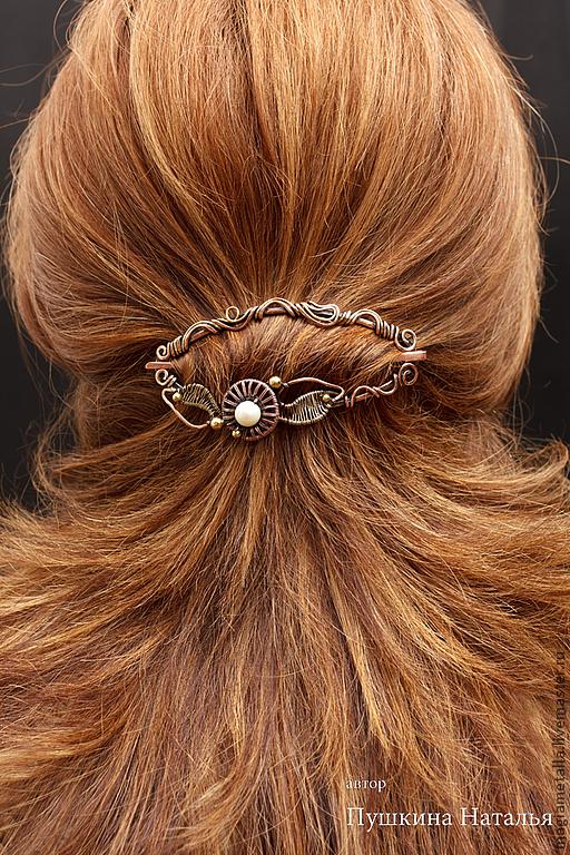 Украшение выполнено из меди и латуни, декорировано большой круглой жемчужиной. Элегантное , женственное, роскошное! Отлично держит любые волосы.