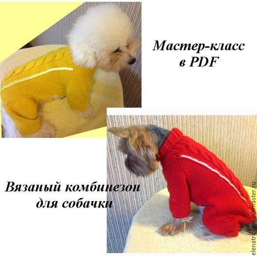 Обучающие материалы ручной работы. Ярмарка Мастеров - ручная работа. Купить Мастер-класс по вязанию комбинезона для собак. Handmade. для собак