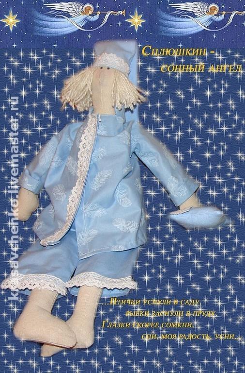 Куклы Тильды ручной работы. Ярмарка Мастеров - ручная работа. Купить Сплюшкин - ангел-хранитель для наших ангелочков!. Handmade. Сплюшкин