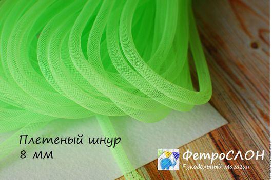 Для украшений ручной работы. Ярмарка Мастеров - ручная работа. Купить Ювелирная сетка шнур зеленая. Handmade. Ярко-зелёный
