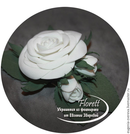 Заколки ручной работы. Ярмарка Мастеров - ручная работа. Купить Заколка Белая Роза из фоамирана. Handmade. Белый, роза из фоамирана