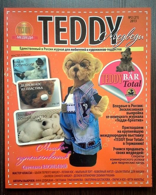 Куклы и игрушки ручной работы. Ярмарка Мастеров - ручная работа. Купить Журнал «Тедди медведи» Второй выпуск (№2 (21) 2013). Handmade.