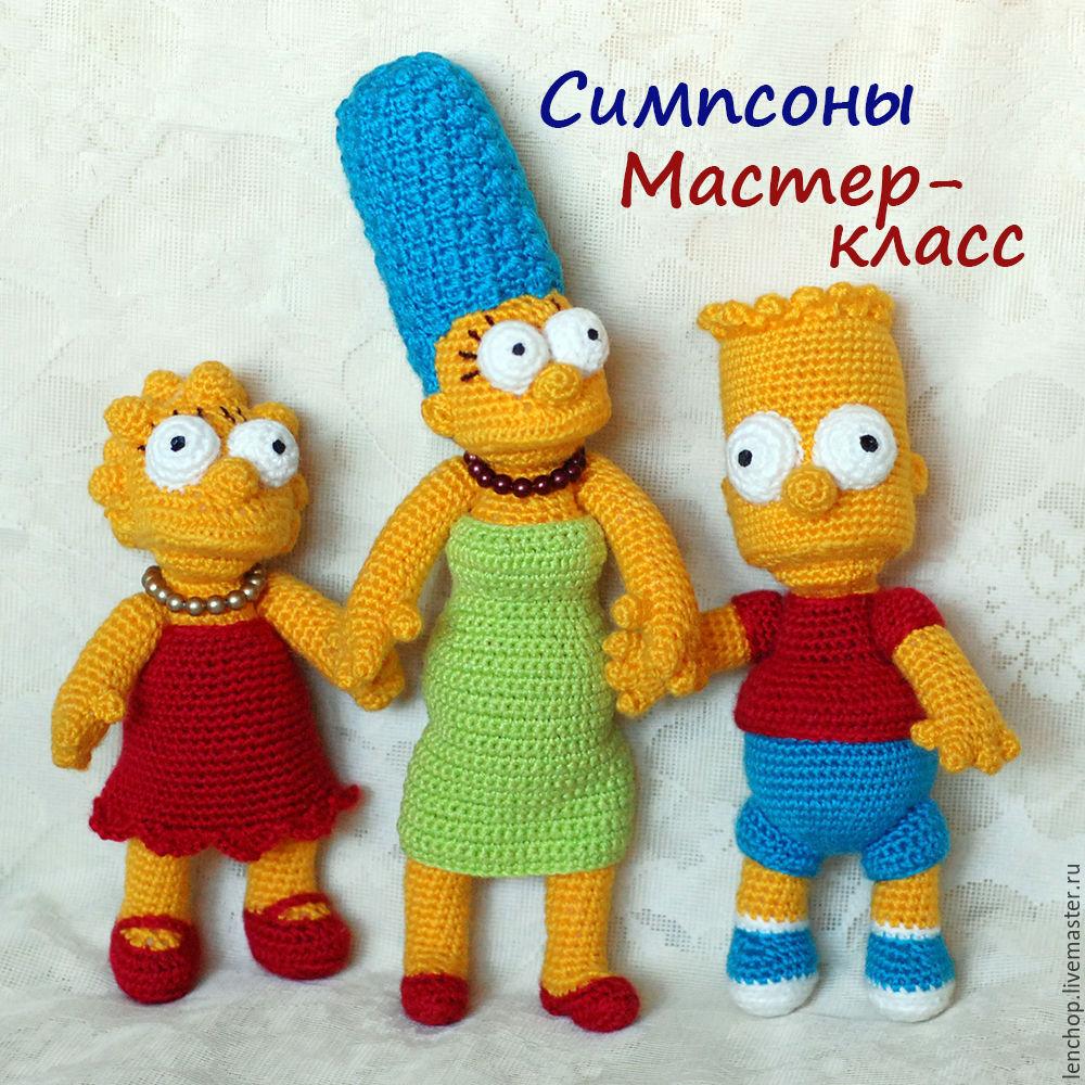 МК по вязанию крючком. Симпсоны. Мультяшные герои. Вязаные куклы, Схемы для вязания, Барнаул,  Фото №1