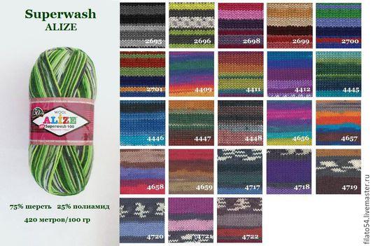 Superwash Alize Турция карта цветов пряжи секционного крашения  тонкая полушерсть для вязания носочков