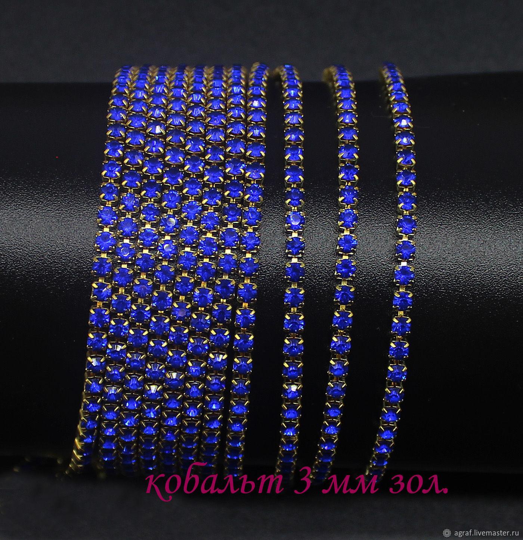 Rhinestone chain dense SS12 3 mm Cobalt in gold DACs 10 cm, Chains, Solikamsk,  Фото №1