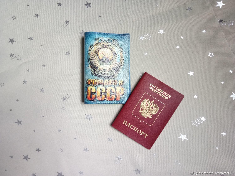 Картинка на паспорт рожденный в россии