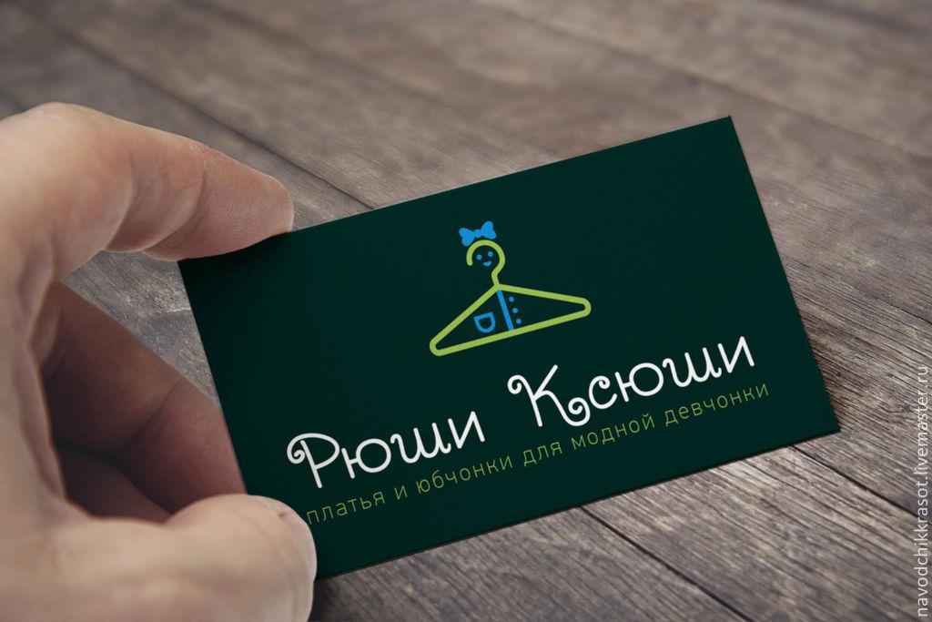 b67836f0b900 Заказать Логотип магазина детской одежды, нейминг названия и слогана.  Наводчик