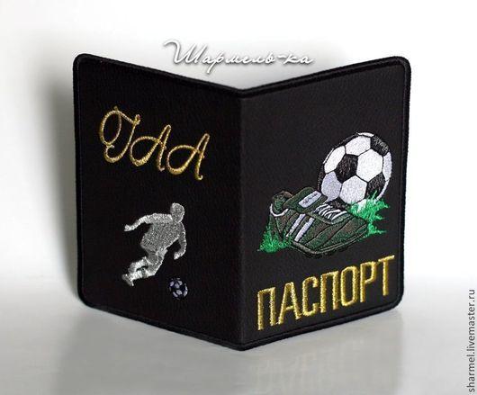 Подарок мужчине. Вышитая обложка для паспорта ``Футбол`.  Полезные вещицы от Шармель-ки.