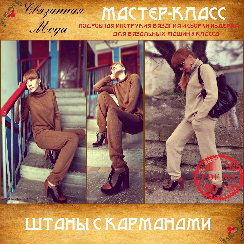 Мастер-Класс по вязанию штанишек с карманами, Схемы, Феодосия, Фото №1