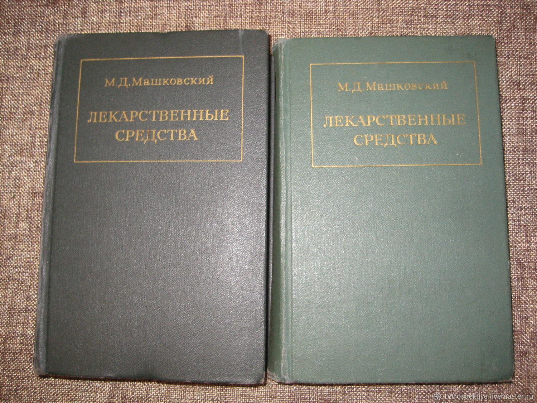 Книги `Лекарственные средства`. 1967 г. Ярмарка Мастеров. Купить книги советские. Книги по медицине.