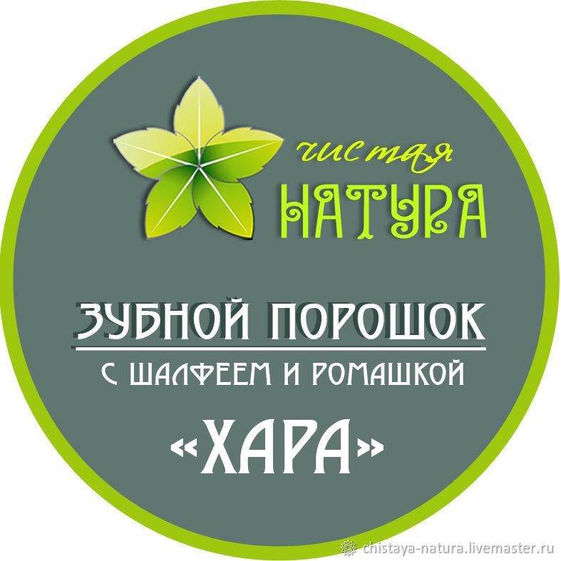 Зубной порошок с ромашкой и шалфеем, Зубные порошки, Москва,  Фото №1