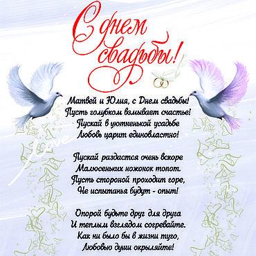 Поздравления крестной молодоженам на свадьбу