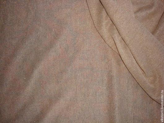 Шитье ручной работы. Ярмарка Мастеров - ручная работа. Купить Трикотаж вискозный с люрексом (Италия). Handmade. Бежевый, вискоза, трикотаж