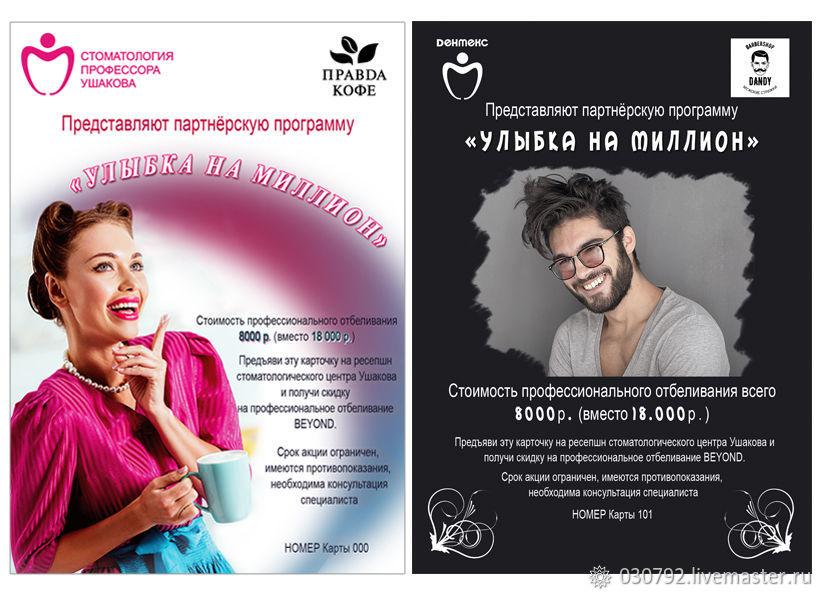 Листовки, визитки для мастеров, баннеры, флаеры, Дизайн, Москва, Фото №1