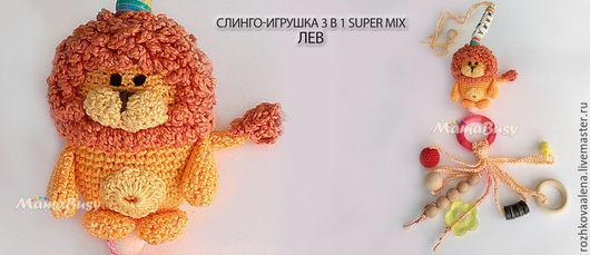 """Развивающие игрушки ручной работы. Ярмарка Мастеров - ручная работа. Купить Слинго-игрушка 3 в 1 super mix """"ЛЕВ"""". Handmade."""