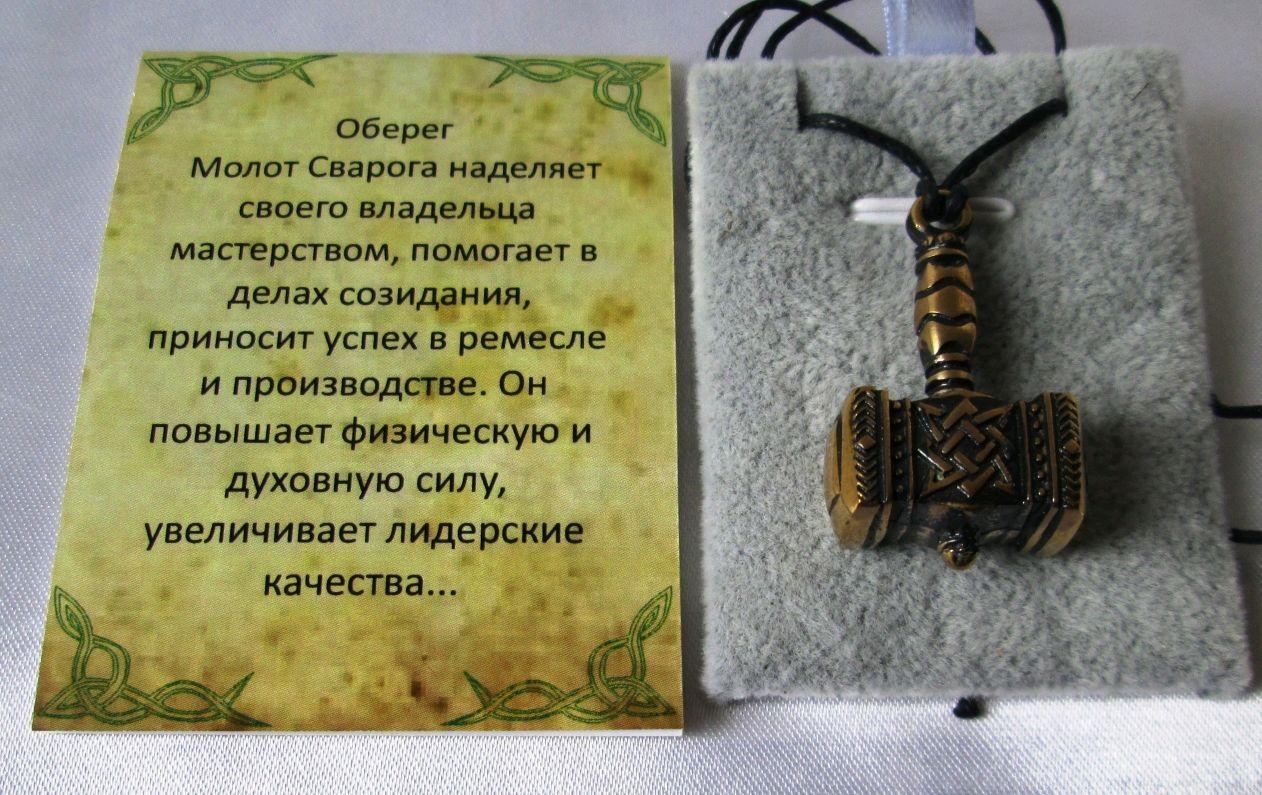 Молот Сварога + подарок Оберег Амулет Талисман, Талисманы, Куйбышево, Фото №1