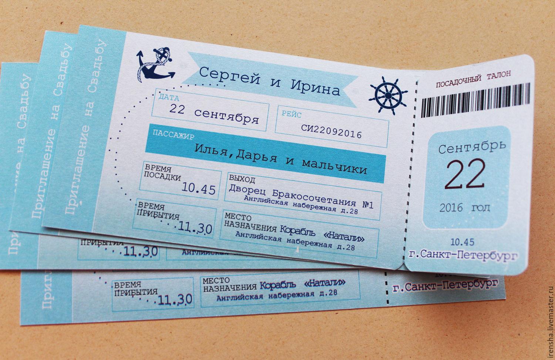 Как выглядит пригласительный билет своими руками 44