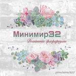 Minimir32 - Ярмарка Мастеров - ручная работа, handmade